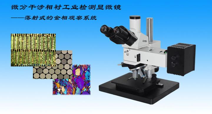 BMM-100DIC工业检测显微镜适用于对工件表面的组织结构与几何形态进行显微观察。采用优良的无限远光学系统与模块化功能设计理念,可以方便升级系统,实现偏光观察, DIC观察等功能,导柱升降装置,可以快速调整工作台与物镜之间的距离,适用于不同厚度工件检测。机械移动式载物平台有效定位工件观察部位。调焦机构采用圆柱滚子导向传动,机构升降平稳。产品适用于精密零件,集成电路,包装材料等产品检测。 性能特点  采用优良的无限远光学系统,可提供卓越的光学性能。  紧凑稳定的高刚性主体,充分体现了显微操作的防振要求